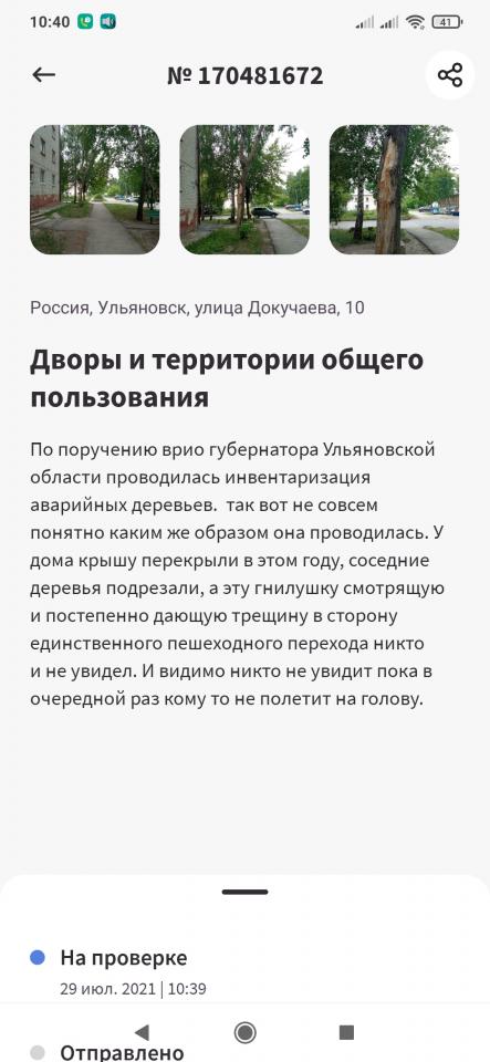 Screenshot_2021-07-29-10-40-21-254_ru.gosuslugi.pos_