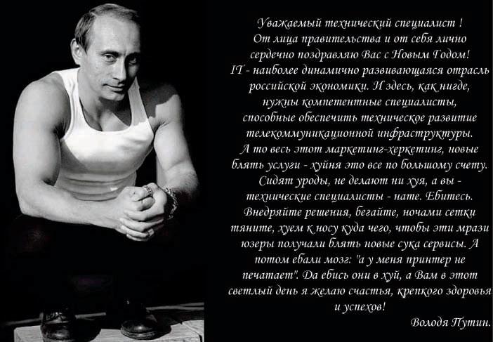 Поздравление Путина с Днем сисадмина…