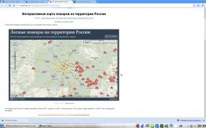 Очаг пожаров Москвы