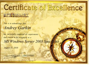 Сертификат MS Windows Server 2003 Specialist