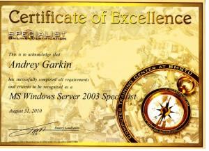 Сертификат MS Windows Server 2003 Specialist